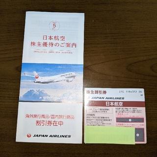 ジャル(ニホンコウクウ)(JAL(日本航空))のJAL ジャル 株主優待券 1枚(その他)