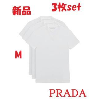 PRADA - M 新品 PRADA 3枚SET コットンジャージー Tシャツ Vネック