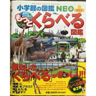 ショウガクカン(小学館)の図鑑NEO もっとくらべる図鑑(絵本/児童書)