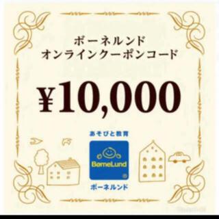 ボーネルンド 一万円 オンライン クーポン