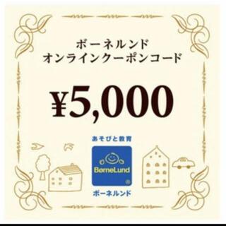 ボーネルンド(BorneLund)のボーネルンド 五千円 オンライン クーポン(ショッピング)