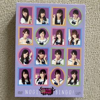 ノギザカフォーティーシックス(乃木坂46)のNOGIBINGO! DVD-BOX 通常版 DVD 乃木坂46(お笑い/バラエティ)