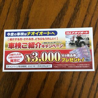 ナオイオート コバック 車検紹介 3000円(その他)