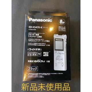 パナソニック(Panasonic)の新品未使用 パナソニックICレコーダー RR-XS470-K(ブラック) 8GB(その他)