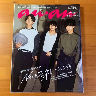 マガジンハウス - anan 2017.9.6 キンプリ 切り抜き