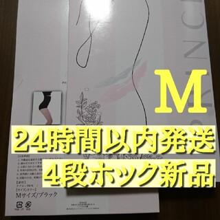 プリンセススリム Mサイズ 4段ホック 正規品