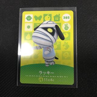 Nintendo Switch - どうぶつの森 amiiboカード ラッキー