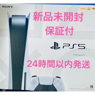 PlayStation - プレステ5 本体 新品未使用 24時間以内発送