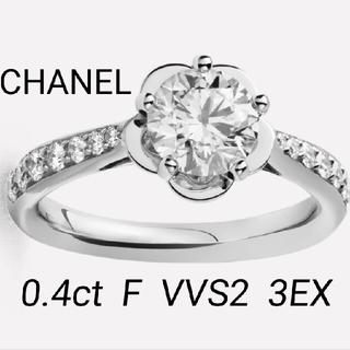 シャネル(CHANEL)のチョコクッキー様専用 CHANEL   0.4ct  VVS2 F 3EX (リング(指輪))