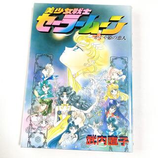 セーラームーン(セーラームーン)の美少女戦士セーラームーン かぐや姫の恋人 漫画 マンガ(少女漫画)