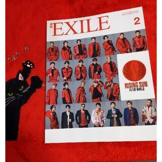 月刊 EXILE (エグザイル) 2021年 02月号(音楽/芸能)