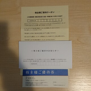 キムラタン株主優待(その他)