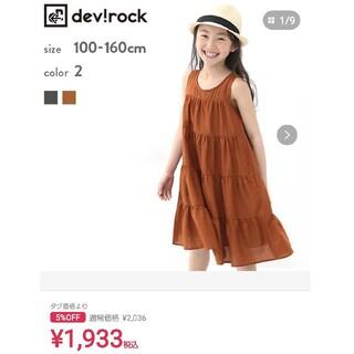 DEVILOCK - 【160】devirock  ワンピース テラコッタ