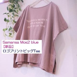 サマンサモスモス(SM2)の【新品】Samansa Mos2 blue ロゴプリントビッグTee (Tシャツ(半袖/袖なし))