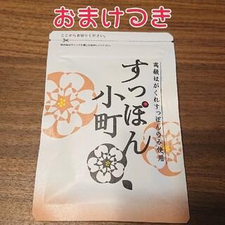 すっぽん小町 1袋 ☆おまけつき(コラーゲン)