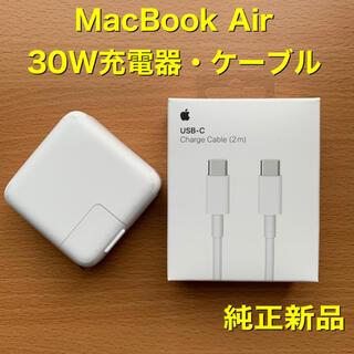 Apple - MacBook Air 純正充電器 ケーブル 新品