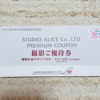スタジオアリス JAL優待券(その他)