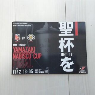 ヤマザキナビスコカップ2013 パンフレット(サッカー)