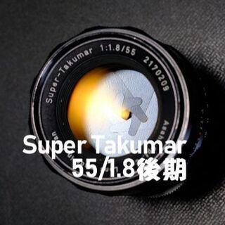 【王道】Super Takumar 55mm F1.8 黄変除去済 美品