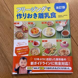 フリージングで作りおき離乳食 5か月~1歳半まで 改訂版(結婚/出産/子育て)