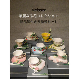 マイセン(MEISSEN)の希少!新品  Maisen  華麗なる花コレクション マグカップ ソーサー(食器)