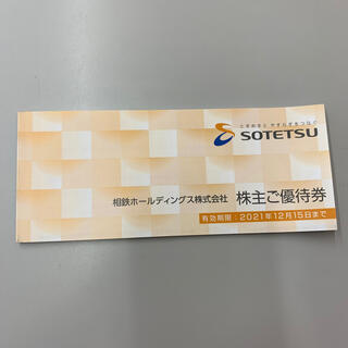 相鉄 株主ご優待券 冊子(その他)