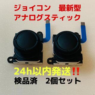 即日発送 新品 2個 ニンテンドースイッチジョイコン 最新型 アナログスティック