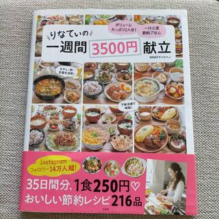 りなてぃの一週間3500円献立(料理/グルメ)