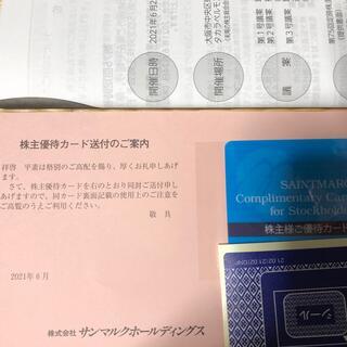 サンマルク 株主優待カード(その他)