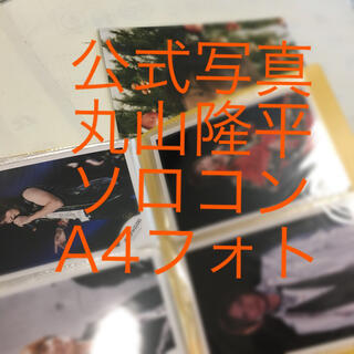 カンジャニエイト(関ジャニ∞)の公式写真 丸山隆平 8枚セットと ソロコングッズ(アイドルグッズ)