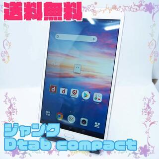 エヌティティドコモ(NTTdocomo)の【ジャンク/A】docomo d-02K dtab compact(タブレット)