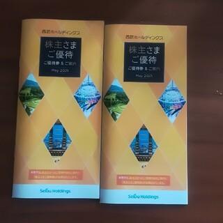 セイブヒャッカテン(西武百貨店)の西武電鉄株主優待券 冊子 2冊(その他)