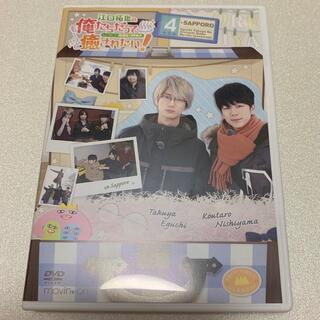 江口拓也の俺たちだっても~っと癒されたい!4 特装版 DVD(その他)