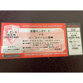 7/3 18時30分〜京都サンガFCvsV・ファーレン長崎☆メインS指定席(サッカー)