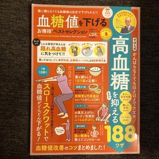 宝島社 - 血糖値を下げるお得技ベストセレクション