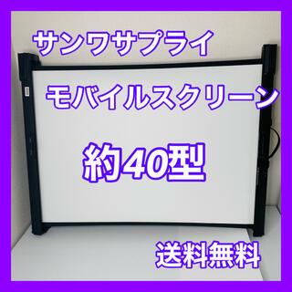 サンワサプライ モバイルスクリーン PRS-M40(プロジェクター)