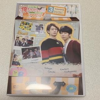 江口拓也の俺たちだっても~っと癒されたい!3 特装版 DVD(その他)
