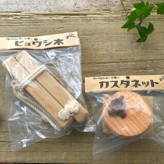 天然木 * カスタネット • 拍子木セット(その他)