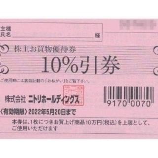 ニトリ株主お買物優待券 10%割引券 1枚(その他)