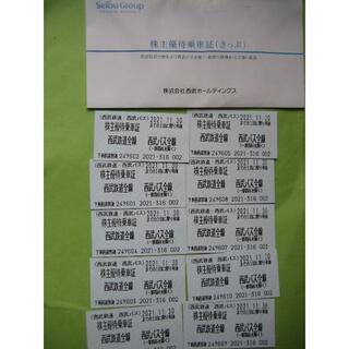 西武鉄道 株主優待乗車証(切符)10枚セット/2021年11月末期限  (鉄道乗車券)