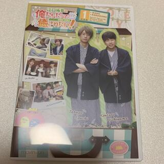 江口拓也の俺たちだっても~っと癒されたい!1 特装版 DVD(その他)
