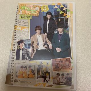 江口拓也の俺たちだってもっと癒されたい!3 特装版 DVD(その他)