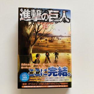 コウダンシャ(講談社)の進撃の巨人 34巻 最終巻 諫山創(少年漫画)