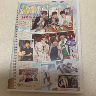 江口拓也の俺たちだってもっと癒されたい!4 特装版 DVD(その他)