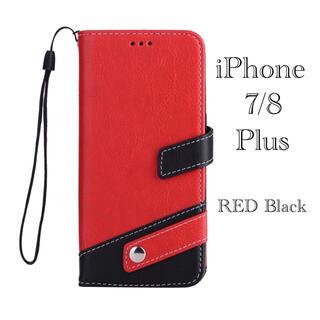 iPhone8Plus 7Plus 手帳型ケース レザー ツートンカラー レッド(iPhoneケース)