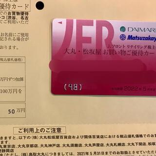 ダイマル(大丸)のJフロントリテイリング 限度額50万円 女性名義(ショッピング)