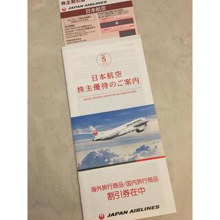 ジャル(ニホンコウクウ)(JAL(日本航空))のJAL(日本航空)株主優待券(航空券)