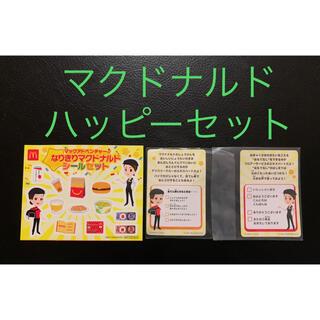 マクドナルド(マクドナルド)のマクドナルド ハッピーセット マックアドベンチャー シール カードセット 非売品(ノベルティグッズ)