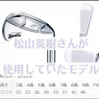 スリクソン(Srixon)の松山英樹さんも使っていた スリクソン925マッスルバック(ゴルフ)