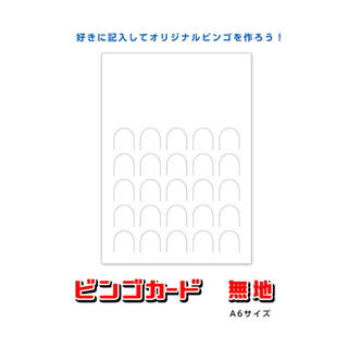 ビンゴカード 無地 50枚 新品未使用(その他)